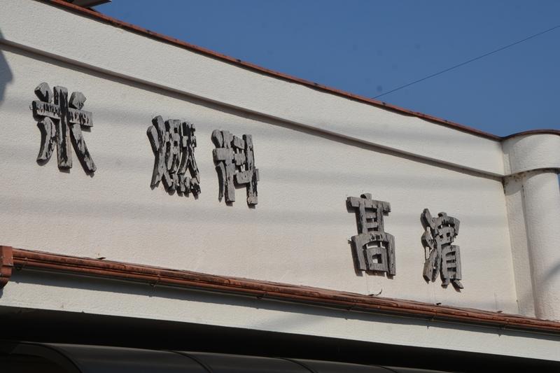 210222-134043-真壁 桜川 202102 (268)_R