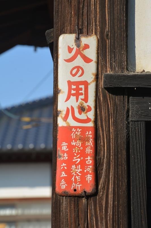 210222-142230-真壁 桜川 202102 (376)_R