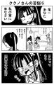 ククノさんの苦悩5