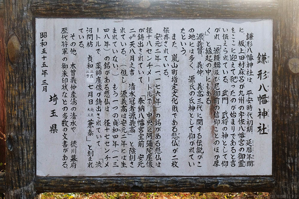 20210213-8鎌形八幡