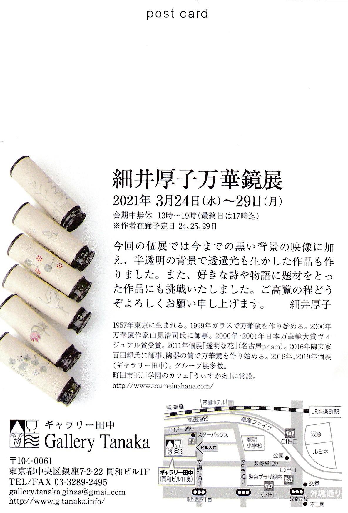 202103細井個展-2