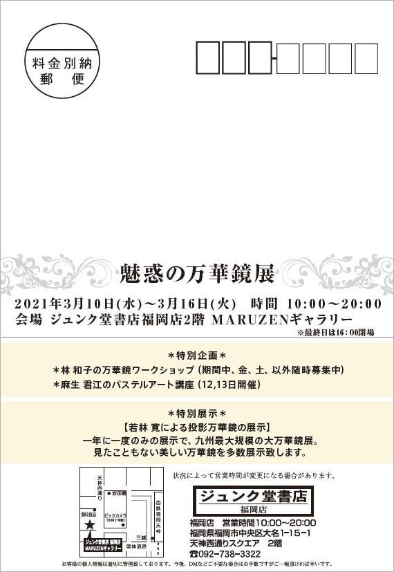 202103福岡-2