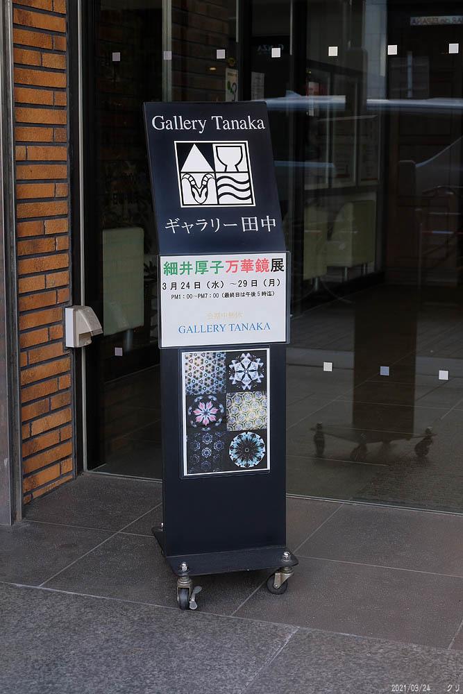 20210324細井個展-01