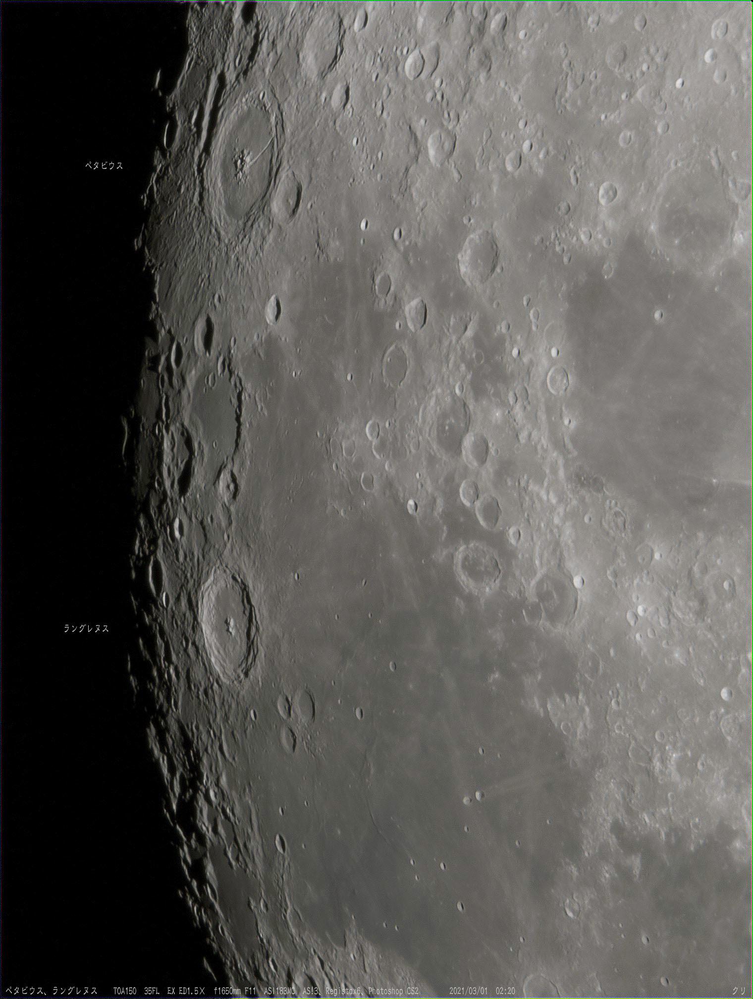 20210228^0301 ペタビウス、ラングレヌス Moon16_9(TOA150)_022027