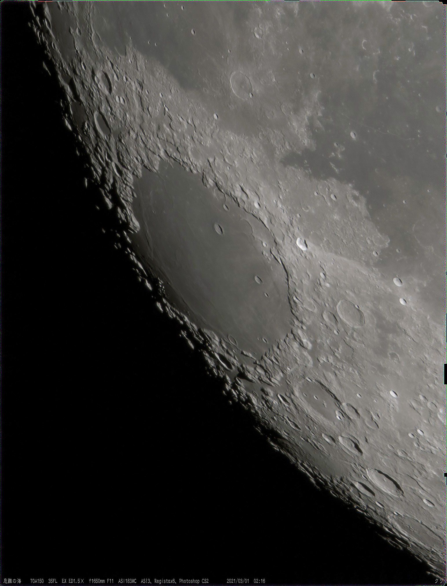 20210228^0301 危難の海 MoonAge16_9(TOA150)_021606