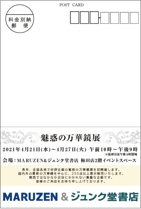 202104梅田-2