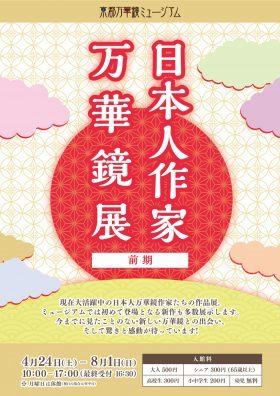 202104京都 日本人作家