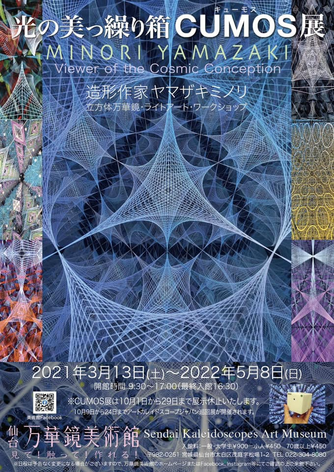 202103仙台-1延長