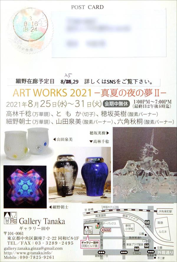 202108 ギャラリー田中 細野・高林-2