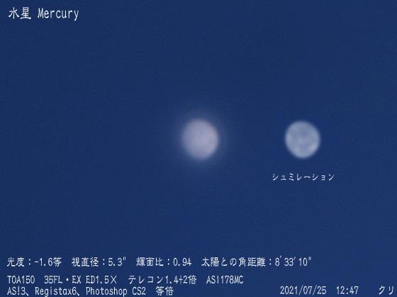 20210725Mercury_124718(TOA150 ASI183MC)
