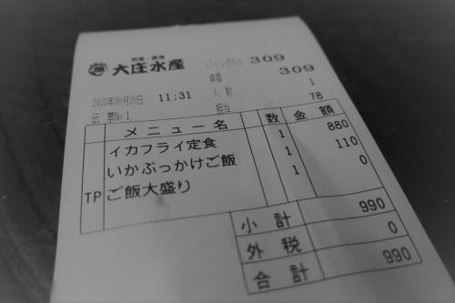 大庄水産② (24)_R