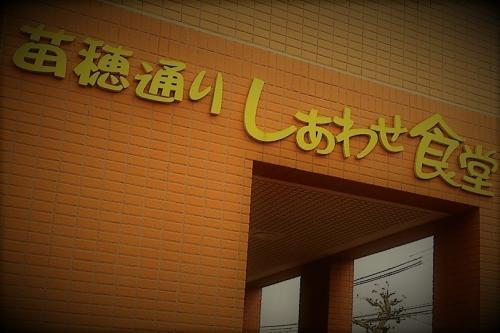 しあわせ食堂㊾ (1)_R