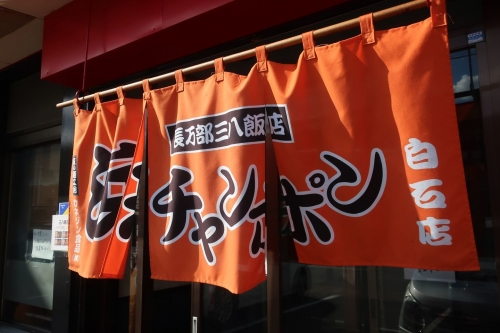 三八飯店② (1)_R