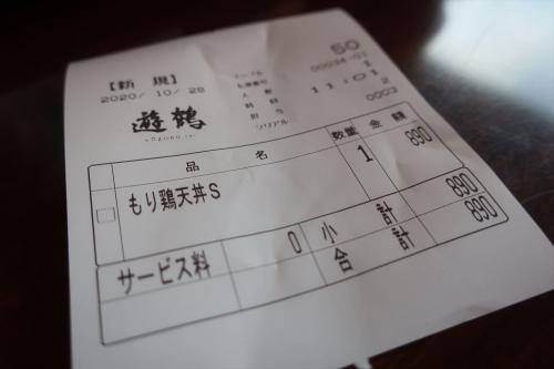 遊鶴③ (14)_R
