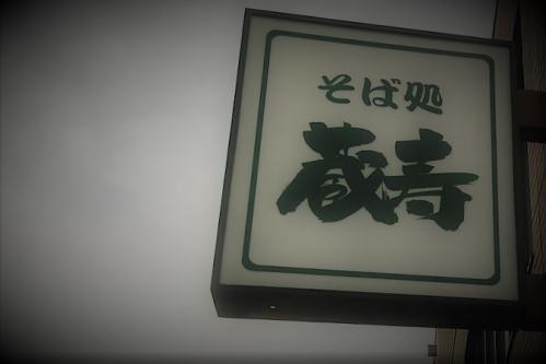蔵寿55 (2)_R