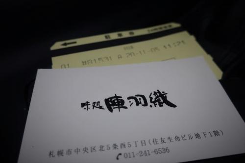 陣羽織 (13)_R