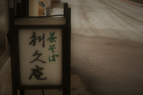 利久庵㉔ (11)_R