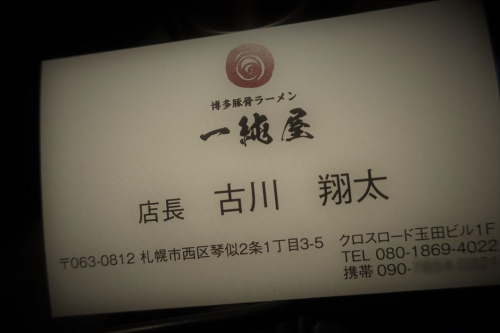 一純屋② (14)_R