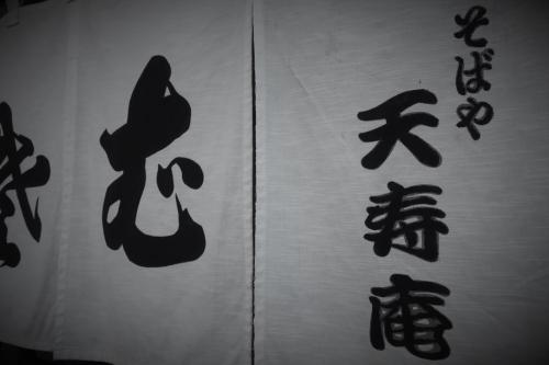 そばや天寿庵 (1)_R
