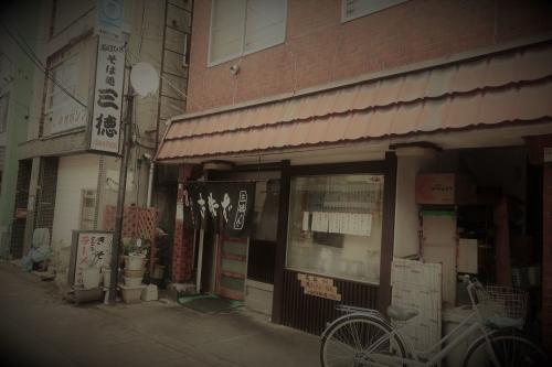三徳51 (1)_R