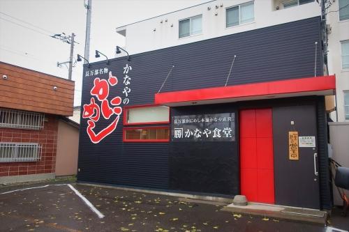 かなや食堂 (1)_R