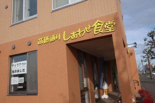 しあわせ食堂㊿ (1)_R