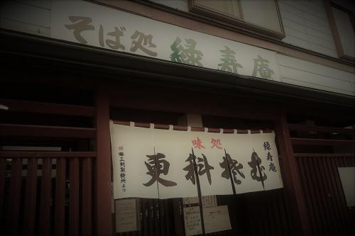 緑寿庵㉟ (1)_R
