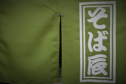 そば辰⑰ (17)_R