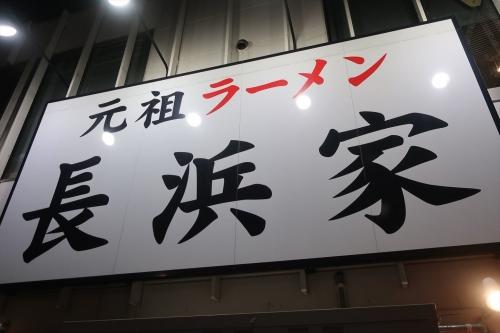 長浜家 (19)_R