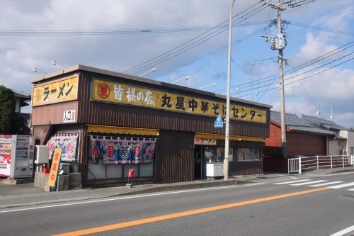 丸星中華そばセンター (1)_R
