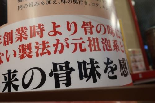 博多一幸舎 西中州店 (11)_R