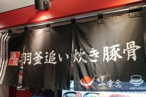 博多一幸舎 西中州店 (18)_R