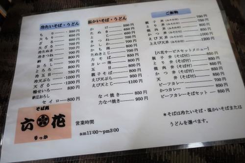 六花⑦ (3)_R