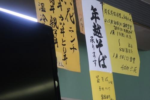 六花⑦ (4)_R