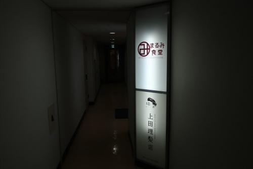 まるみ食堂 (24)_R_R