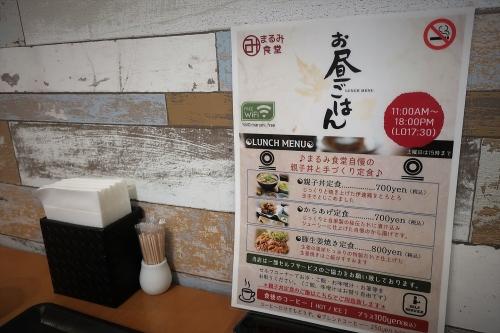 まるみ食堂 (28)_R_R