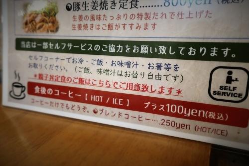 まるみ食堂 (30)_R_R