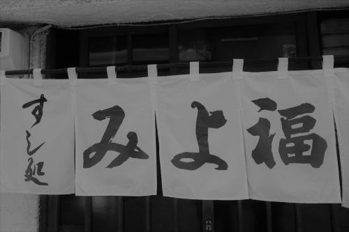 みよ福 (1)_R