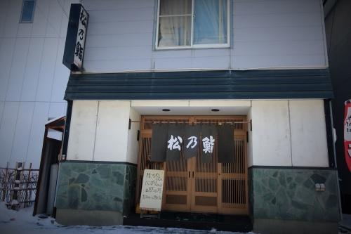 松乃鮨③ (1)_R