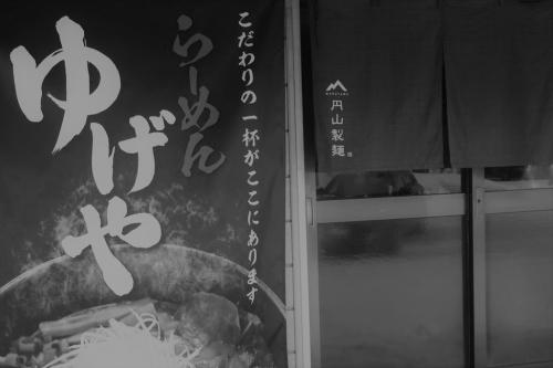 ゆげや③ (4)_R
