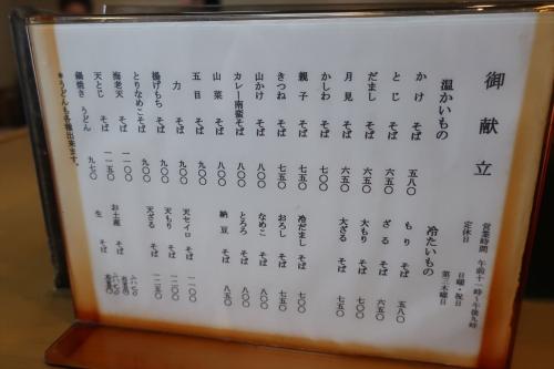 緑寿庵 ㊱(2)_R
