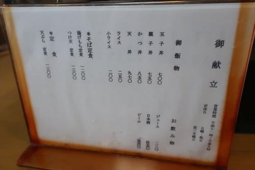 緑寿庵 ㊱(3)_R