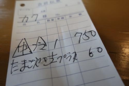 緑寿庵 ㊱(8)_R