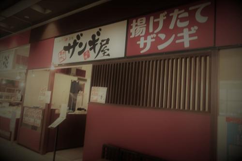 ザンギ屋③ (1)_R