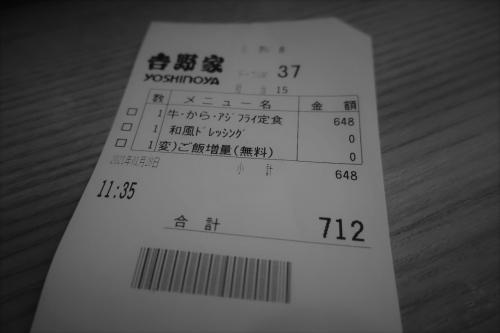 吉野家⑱ (12)_R