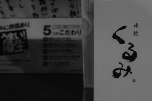 くるみ (7)_R
