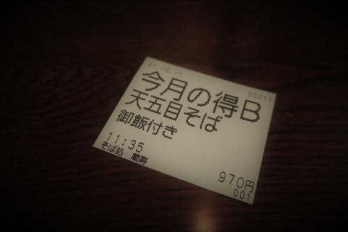 蔵寿59 (4)_R