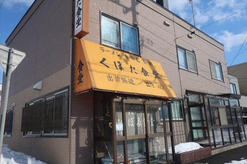 くぼた食堂㉒ (1)_R