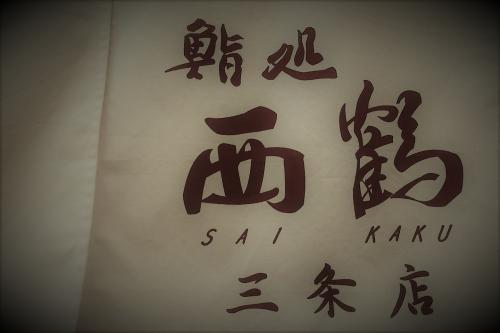 西鶴② (1)_R