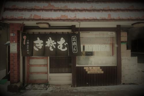 三徳52 (1)_R